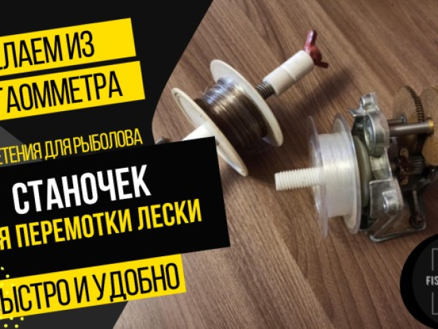Станок для перемотки лески из советского мегаомметра. Быстро и без хлопот перематываем леску
